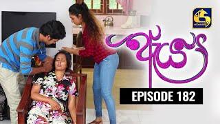 Aeya Episode 182 || ''ඇය '' || 05th Sep 2020 Thumbnail