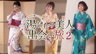 川村ゆきえ、杉本有美、清水あいりを主演に迎えて送る、温泉情報ドラマ...