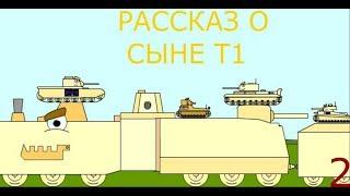 Рассказ о сыне Т1 №2 - Мультики про танки