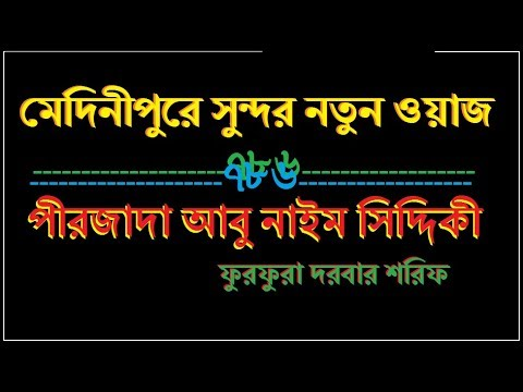 মেদিনীপুরে নতুন ওয়াজ-পীরজাদা আবু নাইম সিদ্দিকী। Bangla waz Abu Naim Siddique।furfura sharif thumbnail