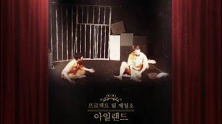 제 41회 근로자연극제 출품작 '극단 연극제철소…