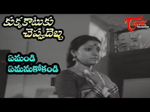 Kukka Katuku Cheppu Debba Songs - Yevandi Yemanukokandi - Chiranjeevi - Madhavi - OldSongsTelugu