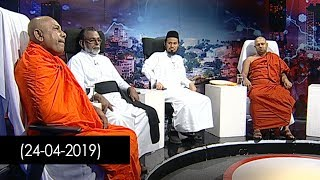 Aluth Parlimenthuwa - 24th April 2019 Thumbnail