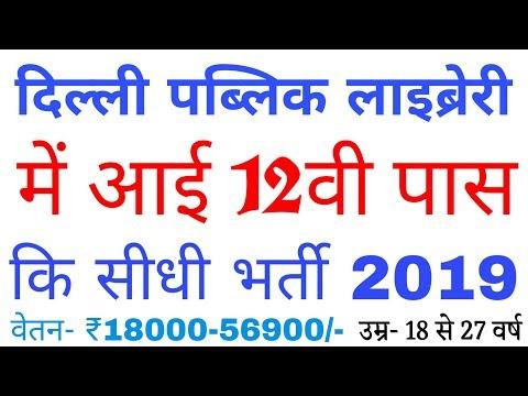DPL Recruitment 2019-2020, दिल्ली पब्लिक लाइब्रेरी-Govts Jobs in Delhi