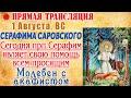 🔴Сегодня особый вечер праздник Серафима Саровского. Молитва Серафиму Саровскому. Сила молитвы