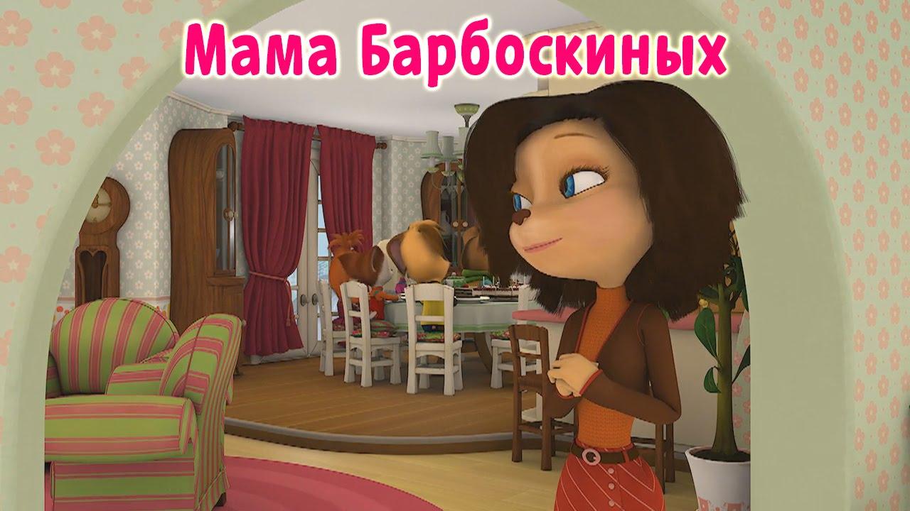 Мультфильмы дяти с мамой сексам фото 8-884