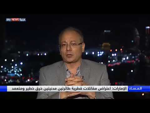 عماد جاد: قطر لم تفكر مليا قبل اعتراضها الطائرة المدنية  - نشر قبل 2 ساعة