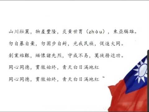 中國 國歌 國旗歌 青天白日滿地紅 004sp(繁體中文拼音橫列版) - YouTube