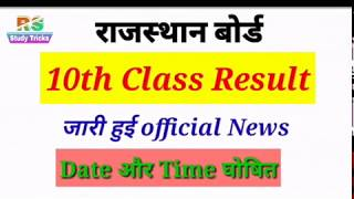RBSE 10th result 2018 . Rajasthan board 10 class result 2018 date or time declare. Rs study tricks