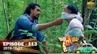 Hathe Kalliya | Episode 113 | 2019-10-23 Thumbnail