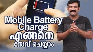 How to save our battery Life _Malayalam Tech Video -Ebadurahman