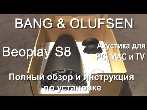 BeoPlay S8 Полный обзор и инструкция по установке.