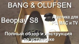BeoPlay S8 Повний огляд та інструкція по установці.