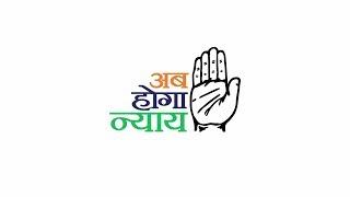 Lok Sabha Elections 2019 | Congress Campaign theme | Ab Hoga Nyay