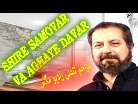 Rangarang TV Shire samovar Va aghaye Davar  مزاحم تلفنی (RADIO MAGAS)