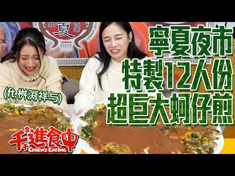 【Hang around with Chien-Chien】Having Huge Oyster Omelet for 12 persons Feat. Sachiyo Masubuchi