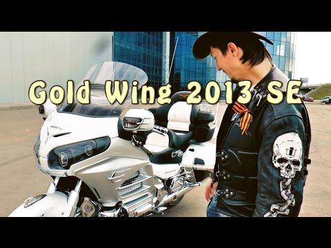 #Докатились! Honda Gold Wing 2013 SE. Холопы негодуют.