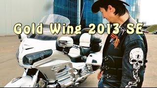 #Докатились! Honda Gold Wing 2013 SE. Холопы негодуют.