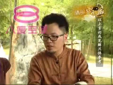 种生基风水大揭秘   Discover Sheng Ji Feng Shui, Erecting a Living Tomb