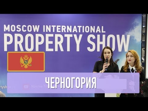 Недвижимость Черногории: инвестиции и ВНЖ | Property Show | Е. Постнова, А. Сайфутдинова