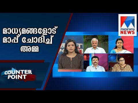 Why no justice for the victim by Amma? | Counter Point  | Manorama News