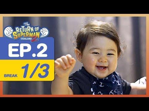 The Return of Superman Thailand Season 2 - Episode 2 - 11 พฤศจิกายน  2560 [1/3]