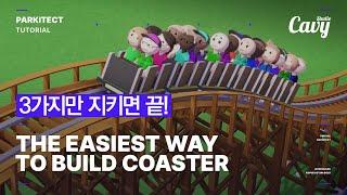 ???? 파키텍트 | 세상에서 제일 쉬운 롤러코스터 짓는 법 - 기초편 | Parkitect : How to Build Coasters - The Basics