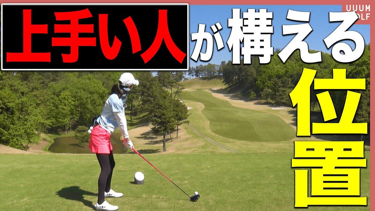 「どこに立つのか」でゴルフのレベルが分かる?ティーショットをうまく打つためのコツを解説!【ラウンドレッスン】【森守洋】【ミッドアマへの道】【三枝こころ】