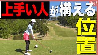 「どこに立つのか」でゴルフのレベルが分かる?ティーショットをうまく打つためのコツを解説!