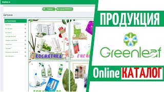 Гринлиф продукция. Онлайн каталог продукции Greenleaf. Автоматизация МЛМ с MapkepRu