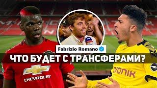 Манчестер Юнайтед ХОЧЕТ Санчо! Что знает Фабрицио Романо?!