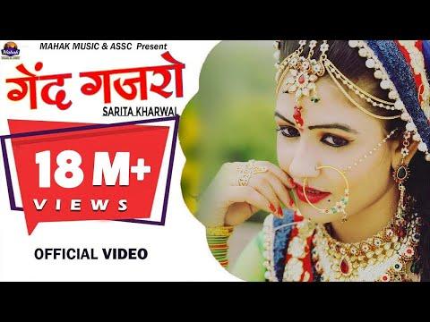 सरिता खारवाल न्यू विवाह गीत '''गेंद गजरो'''' 2019  !! Sarita kharwal !!
