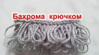 Бахрома или удлиненные петли. Вязание крючком.