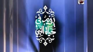يوم في حياة النبي | رسالة الي