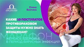 Каких 10 постулатов противораковой защиты нужно знать женщинам? / Елена Бахтина