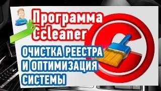 как почистить реестр? Ccleaner - Программа для чистки реестра