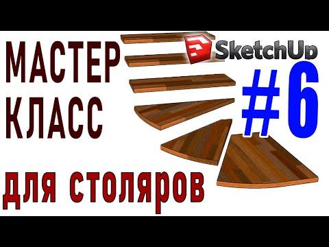 Проектирование для столяров (6) Полезные инструменты SketchUp для 3D моделирования лестницы