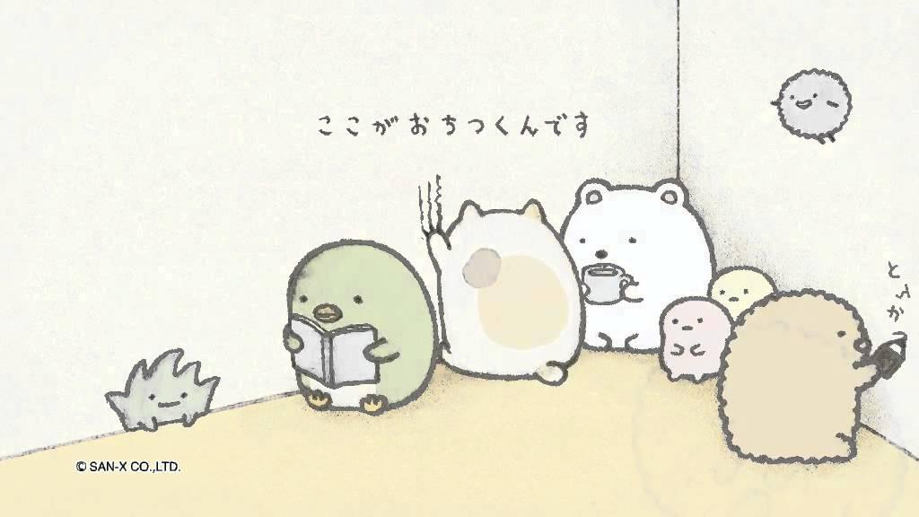 すみっコぐらし「ここがおちつくんです」 sumikkogurashi