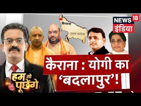 HTP | योगी का बदलापुर | CM Yogi In Kerana | Kerana Bypoll | News18 India