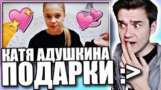Катя Адушкина |ДЕНЬ РОЖДЕНИЯ| // Подарки