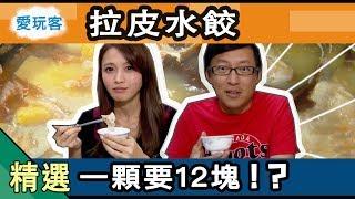【嘉義】馮媛甄從小吃到大的拉皮水餃  一顆竟然要12元?!愛玩客 精華