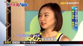 英法日語志工就位 「稀少語系」密訓中