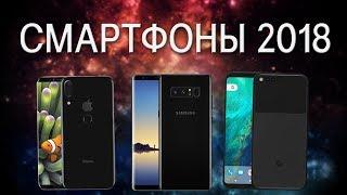 Смартфоны 2018