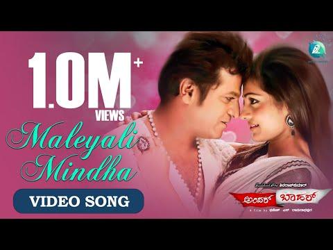 Andar Bahar Kannada Movie Songs    Kannada Full Songs   Maleyali Mindha