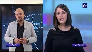النشرة الجوية الأردنية من رؤيا 24-11-2018