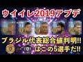 【ウイイレアプリ2018】ウイイレ 2019アプデ速報!ブラジル代表総合値判明!黒昇格はこの5選手だ!