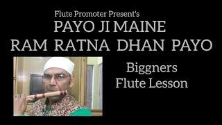 पायो जी मैँने राम रतन धन पायो | Payo Ji Maine Ram Ratan Dhan Payo | Biggners Flute Lesson