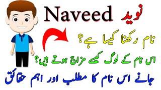 Naveed Name Meaning In Urdu Hindi - Naveed Name Ke larky Kesy Hoty Hain?