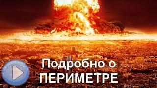 """""""ПЕРИМЕТР"""" (доступная несекретная информация)"""