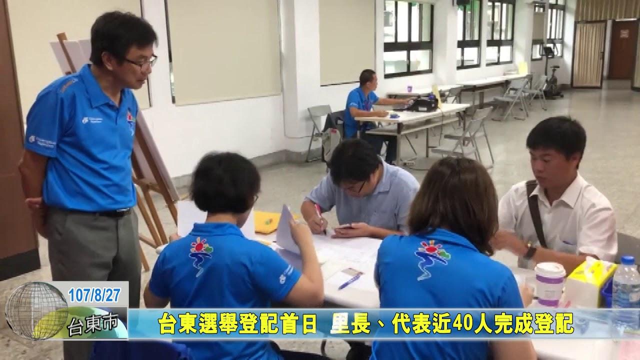 20180827 臺東選舉登記首日 里長,代表近40人完成登記 - YouTube